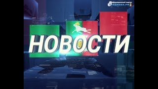 Вечерний информационный выпуск (20.11.2017г.)