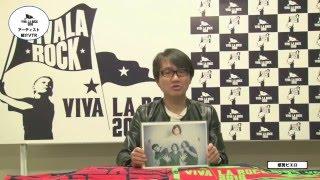オフィシャルサイト:http://vivalarock.jp/2016/ ○オフィシャルツイッ...
