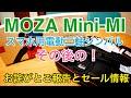 MOZA Mini-MI スマホ用電動三軸ジンバル その後…お詫びご報告と8/30セール情報