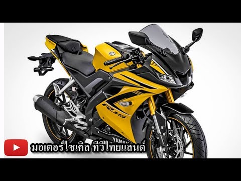 YZF-R15 ช็อกอับธรรมดา 60,000 YZF-R15 2018 ม้า 19.31 ตัว USD สีทอง 3 สีใหม่  : motorcycle tv thailand