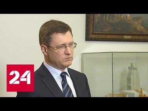 Новак: Россия быстро нарастит добычу нефти на 200-300 тысяч баррелей в сутки - Россия 24