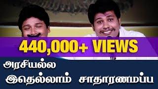 Tamil Nadu Politicians Troll By Gopi - Sudhakar  | அரசியல்ல இதெல்லாம் சாதாரணமப்ப