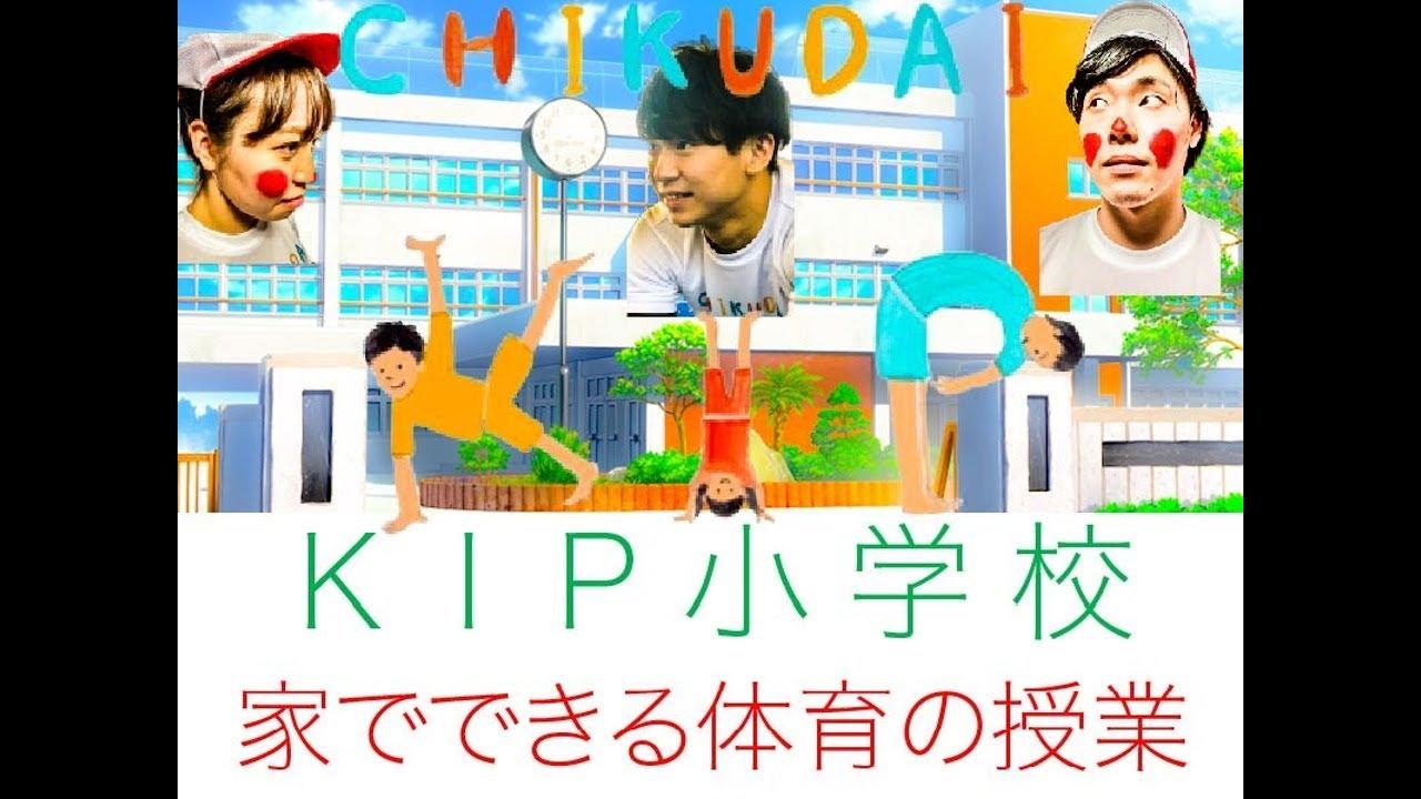 KIP小学校・1時間目】 家でできる体育の授業/【公式サイト】ちくだい ...