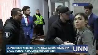 Судове засідання з обрання запобіжного заходу Владиславу Мангеру 12.02.2019