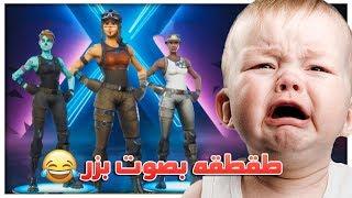 ردة فعل الناس على بزر  يهايط بسكناته النادره ( صدمه جماعيه  ) Fortnite !!