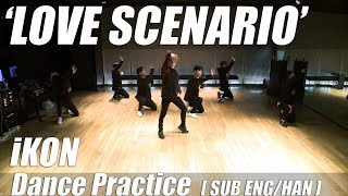 iKON - 'LOVE SCENARIO' Dance Practice [ SUB ENG/HAN ]