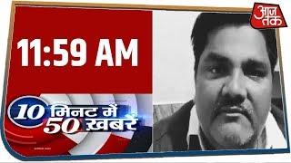Delhi हिंसा में अबतक 39 मौतें । 10 Minute 50 Khabar । Feb 28, 2020