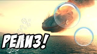 Релиз игры Subnautica! #1
