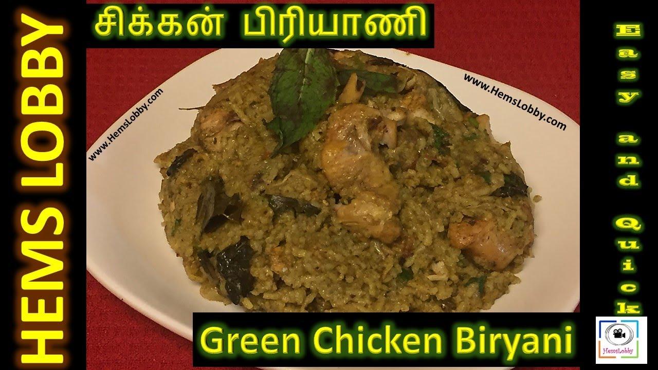 how to make chicken biryani in pressure cooker in tamil