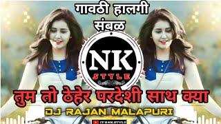 Tum To Thehre Pardesi ( Latest Version) Remix ∥ Gavthi Style Mix Dj Rajan Malapuri ∥ IT'S NK STYLE