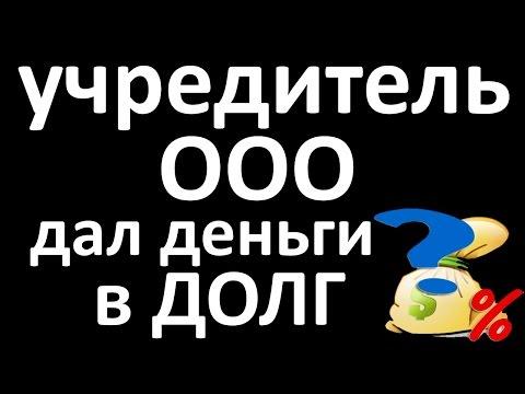ООО берет деньги в долг у учредителя / оформляем займ между ООО и собственником