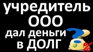 ООО берет деньги в долг у учредителя / оформляем займ между ООО и собственником(, 2015-08-07T11:30:55.000Z)