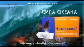 Штада Армения - Натальсид ® ( ТВ ролик )