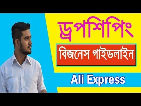 ড্রপশিপিং করে মাসে  লাখ টাকা ইনকাম করুন  ( নতুনদের জন্য ) | Best Guide | dropshipping in bangladesh thumbnail