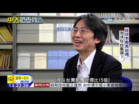 20150521中天新聞 從日本看見台灣 泡沫在台重演?