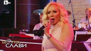 Lepa Brena - Srecna zena - Slavi's Show - (bTV, 22.03.2018.)