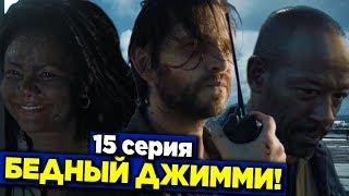 Бойтесь Ходячих мертвецов 4 сезон 15 серия - БЕДНЫЙ ДЖИММИ! - Обзор