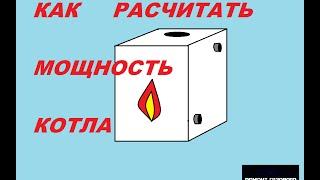 видео Расход газа котлом на отопление 1 м. кв. / год в квартире.