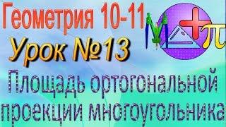 Площадь ортогональной проекции многоугольника. Геометрия 10-11 классы. Урок 13