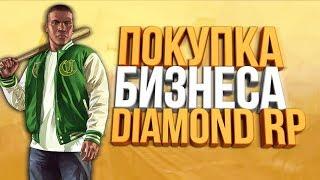 Diamond RP - Trilliant [13]   Казино ва-банк   Покупка бизнеса