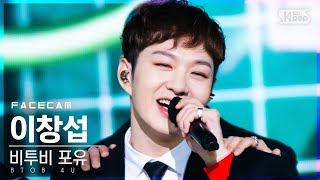 [페이스캠4K] 비투비 포유 이창섭 'Show Your Love' (BTOB 4U Lee Chang Sub FaceCam)│@SBS Inkigayo_2020.11.29.