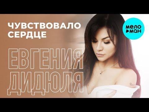 Евгения Дидюля - Чувствовало сердце Single