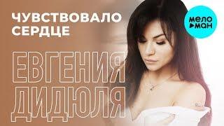 Евгения Дидюля  - Чувствовало сердце (Single 2019)