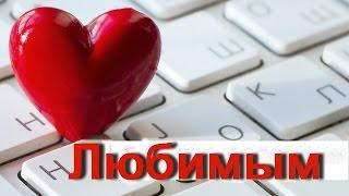 ЛЮБИМЫМ Сборник красивых песен