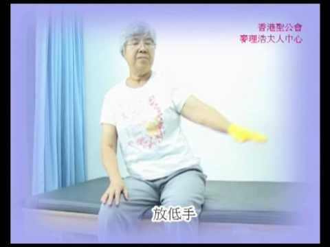 中風長者-坐下運動