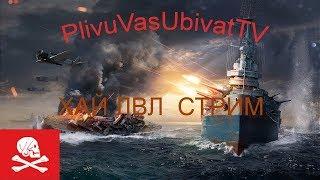 World Of Warships - УТРЕНЯ ЛОВ РАКІВ В РАНДОМЕ