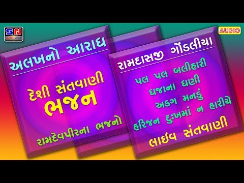 RAMADAS GONDALIYA - SUPER HIT PRACHIN BHAJAN   ALAKH NO ARADH ~ LIVE DESI SANTVANI   RAMAPIR BHAJAN