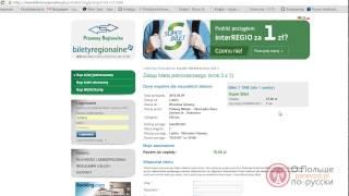Как недорого купить жд билеты в Польше(, 2014-03-29T13:18:25.000Z)
