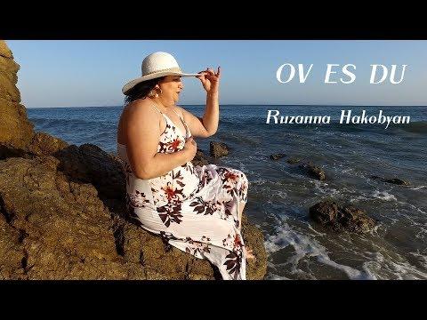 Рузанна Акобян - Ov Es Du (New Version 2018)