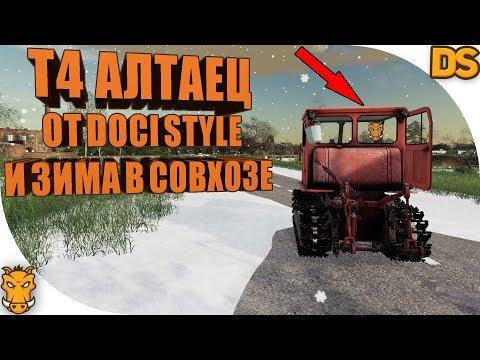Именной Т4 Алтаец и зима в Совхозе РАССВЕТ / Моды для ФС 19