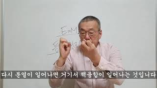 [천체 물리 연구소] 24강 : 토카막이 성공할 수 없…