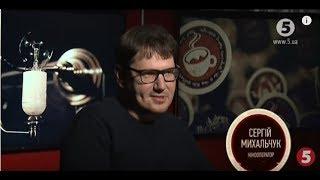 Відомий український кінооператор Сергій Михальчук | За чай.com - 12.11.2018 thumbnail