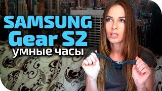 Samsung Gear S2 розумні годинник розпакування