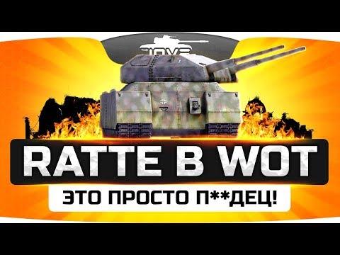Невероятный танк RATTE - скоро в World Of Tanks! ● ЭТО АБЗАЦ!