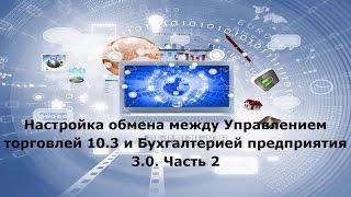 Настроювання обміну між УТ 10.3 і БП 3.0 Частина 2