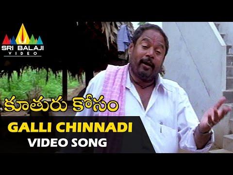 Koothuru Kosam Songs | Galli Chinnadi Video Song | R Narayana Murthy | Sri Balaji Video