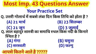 Gk practice//imp gk questions answer, georaphy, science, polity, rrb gk for railway group d, ssc cgl