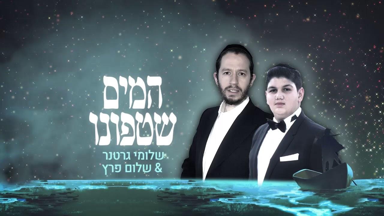 Shloime Gertner & Shalom Peretz  Hamayim Shetafunu |   שלומי גרטנר & שלום פרץ-המים שטפונו