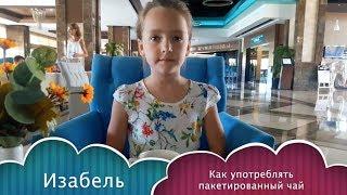 Столовый этикет. Как пить пакетированный чай от Школы этикета Юлианы Шевченко
