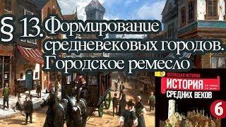 История 6 класс. § 13. Формирование средневековых городов. Городское ремесло