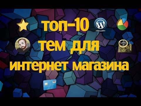 Темы на wordpress интернет магазин