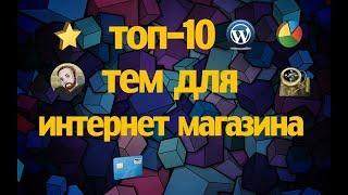 ТОП-10 ТЕМ ДЛЯ СОЗДАНИЯ ИНТЕРНЕТ МАГАЗИНА НА WORDPRESS