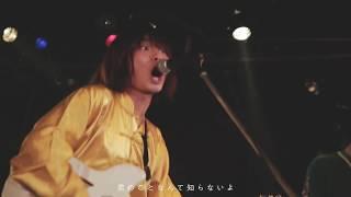 さよならミオちゃん - 透明人間彼女 2018.07.23 下北沢SHELTER