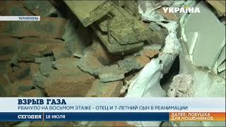 В Многоэтажке Тернополя произошел взрыв. Есть пострадавшие