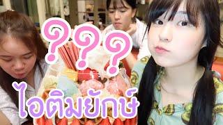 ทำไอศกรีมยักษ์-กินได้ทั้งหมู่บ้าน-meijimill