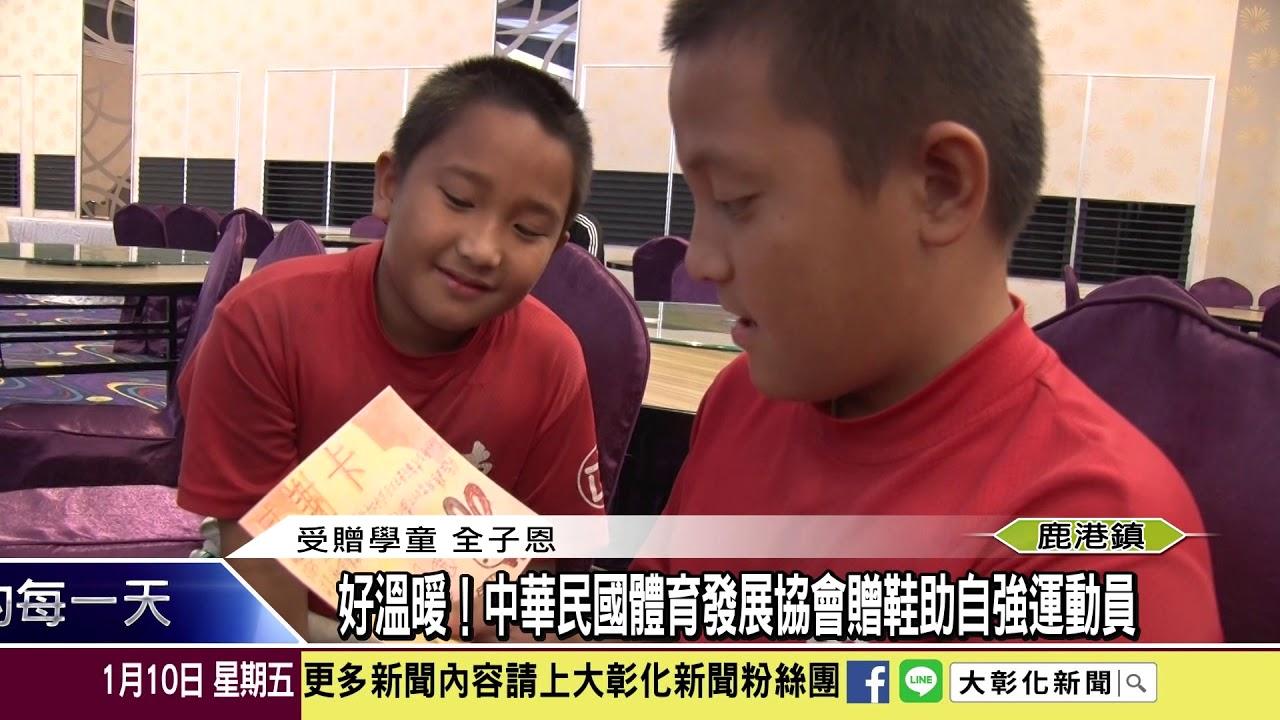 1090110好溫暖!中華民國體育發展協會贈鞋助自強運動員 - YouTube